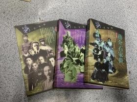 蒋氏家族 (全六册)5本合售