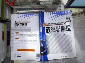 政治学原理(第2版)
