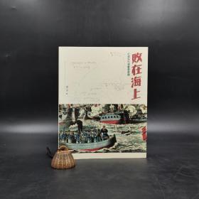 香港三联书店版  梁二平《败在海上:中国古代海战图解读》(锁线胶订)