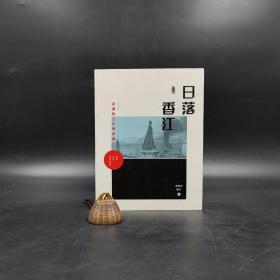 香港三联书店版  莫世祥;陈红《日落香江:香港对日作战纪实(修订版)》(锁线胶订)