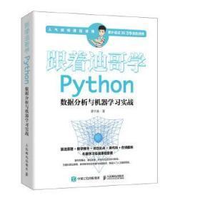 正版包邮 跟着迪哥学Python数据分析与机器学习实战 唐宇迪 人民