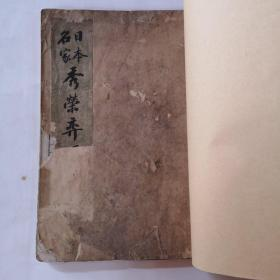 日本秀荣弈棋谱,宣纸线装本,是下围棋的爱好者及难得的教科书。