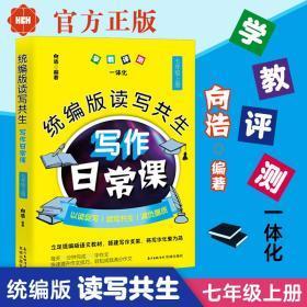 统编版读写共生写作日常课七年级上册