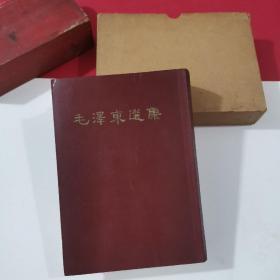 毛泽东选集(坚版一卷本32开带原装盒)