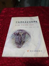河南省地层古生物研究 第三分册 早古生物(华北型)