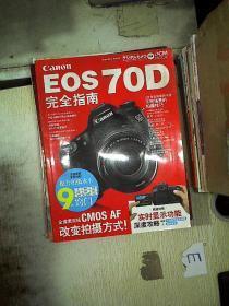 canon EOS 70D 完全指南