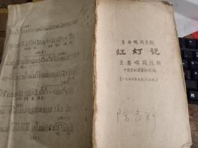革命现代京剧红灯记主要唱段选辑 油印