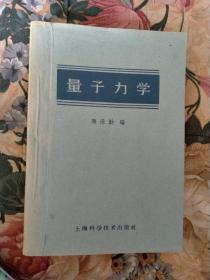 量子力学   1961年一版1962年4印