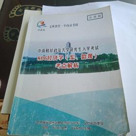 2020年 文林教育·中南录考研  中南财经政法大学  研究生入学考试 806经济学(宏、微观)考点解析