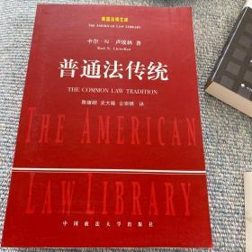 普通法传统:美国法律文库