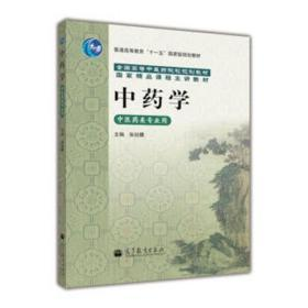 中药学(中医药类专业用)