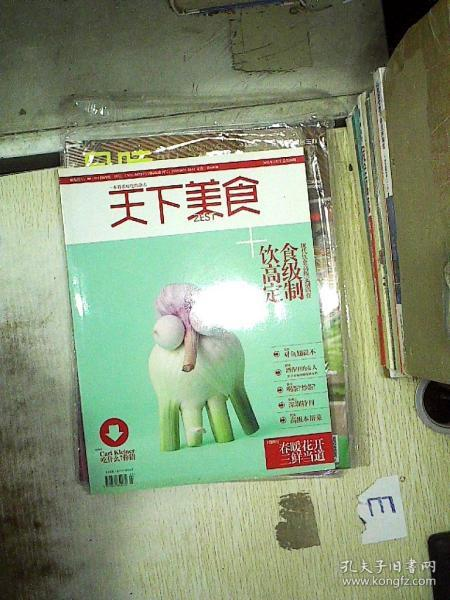 天下美食 2011 3