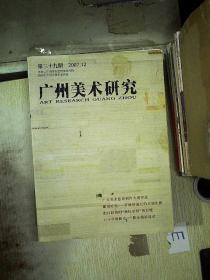 广州美术研究 2007 12....