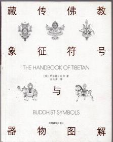 《藏传佛教象征符号与器物图解》【品好如图】