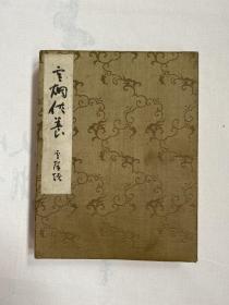 日本回流册页16#包邮