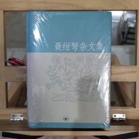 聂绀弩杂文集