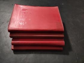 毛泽东选集 第1-4卷 红塑料封皮 1966年改横排版