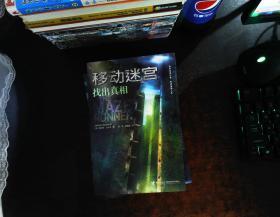 移动迷宫:找出真相,烧痕审判,死亡解药 【3本合售】