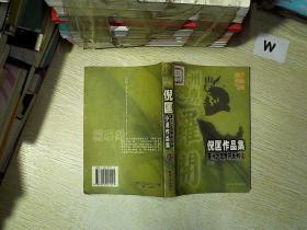 倪匡小说作品集.亚洲之鹰罗开系列.3  修订版