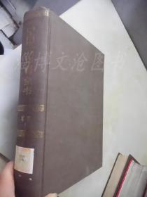 中国军事百科全书·军事II(精装乙种本)