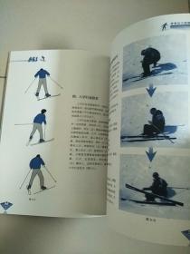 滑雪技巧图解 库存书 封面撕下来了 参看图