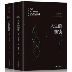 正版 2册 人生的枷锁 上下册毛姆三部曲之一外国小说经典小说集青