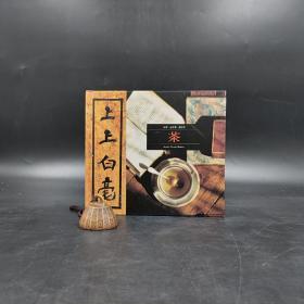 香港三联书店版 安妮.皮埃尔-罗伯特 著;傅勇强 译《茶》(精装)