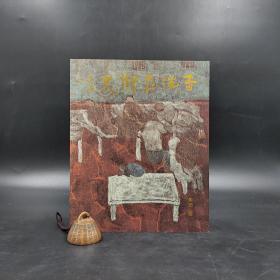 香港三联书店版 朱琦《香港美術史》(锁线胶订)