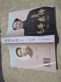 毛泽东传:1893-1949 下