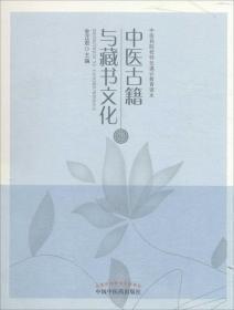 中医古籍与藏书文化