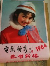 挂历电影新秀1984年(内有张瑜 李连杰  李秀明 王馥荔   娜仁花等十二位明星)