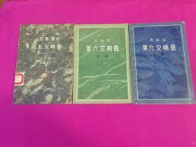贝多芬 第五交响曲、第六交响曲、 第九交响曲   三本合售