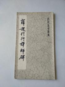 薛稷信行禅师碑
