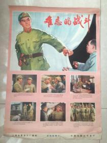 《难忘的战斗》电影海报