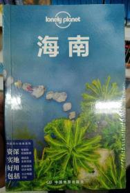 孤独星球Lonely Planet 旅行指南系列 海南 中文第2版