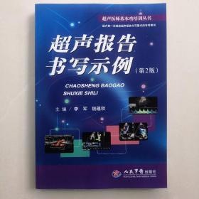 超声报告书写示例(第二版)/超声医师基本功培训丛书