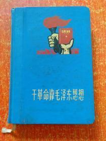精装日记簿:干革命靠毛泽东思想【有毛像、林题各一张,多张毛主席语录 50开120页日记簿 国营上海纸品二厂】