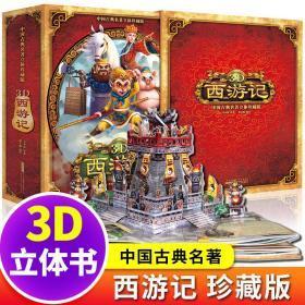 好好玩立体书:3D西游记(中国古典名著立体珍藏版,马德华推荐)