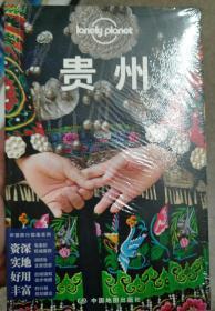 LP贵州-孤独星球Lonely Planet:第3版