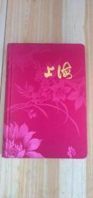上海日记本【中共张家洼矿山公司第一次代表大会1986年】【内页干净未用】