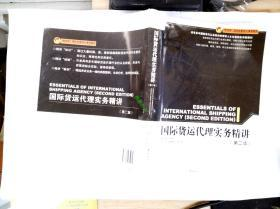 国际货运代理实务精讲(第二版)