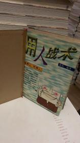 用人战术/ 娄伟 编著 / 中国城市出版社9787507410839