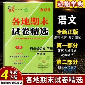 孟建平系列丛书·各地期末试卷精选:语文(4年级下 R 2014)