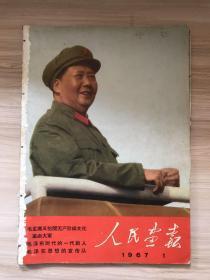 自订本 人民画报1967年第1——4期合售,有多张林彪像、红色文化值得收藏!