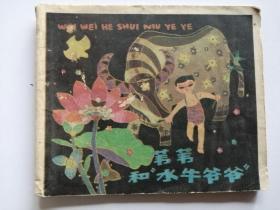 """小开本连环画:苇苇和""""水牛爷爷""""(96开10*9cm)"""