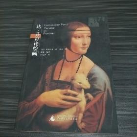 达.芬奇论绘画:Leonardo DA Vinci: Treatise On Painting