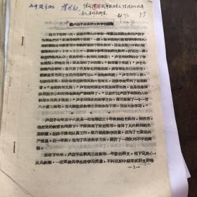 九中卢剑予改进语文教学的道路  共7页