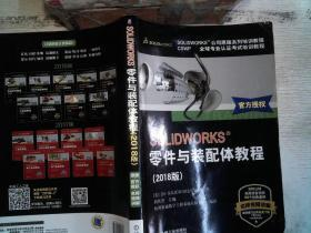 SOLIDWORKS零件与装配体教程(2018版)