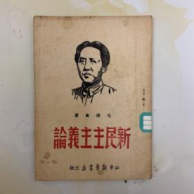 珍稀!孔网唯一在售!:山东新华书店1946年版新民主主义论!稀缺图书