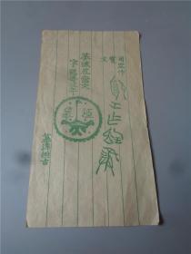 民国时期带图案的笺纸一张